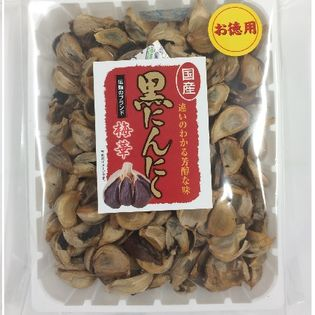 【1kg】国産黒にんにくお徳用粒