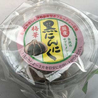 【大玉3個入り】国産黒にんにくお徳用玉