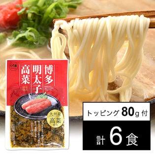 【6人前】博多屋台ラーメンセット(麺90g×6+トッピング博多明太子高菜80g)飲み干せる!スープ付