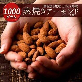 【1kg】小粒!素焼きアーモンド(ビュート種)