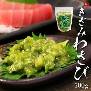 【計500g(250g×2)】きざみわさび醤油味 [[きざみわさび250g-2p]