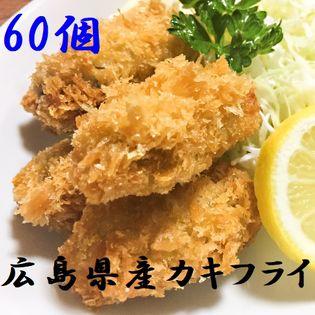 【1.5kg(20個×3)】広島県産牡蠣フライ(3トレー小分け)