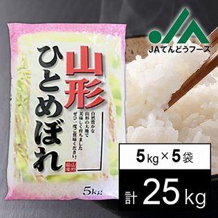 【25kg】令和元年産 新米  山形県産ひとめぼれ5kg×5袋