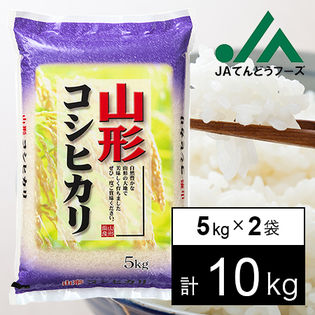 【10kg】令和元年産 新米 山形県産コシヒカリ5kg×2袋