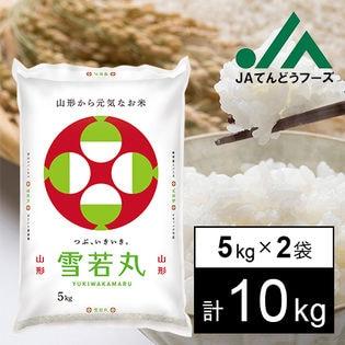 【10kg】令和元年産 新米 山形県産雪若丸5kg×2