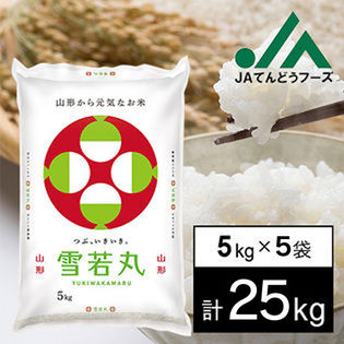 【25kg】令和元年産 新米 山形県産雪若丸5kg×5