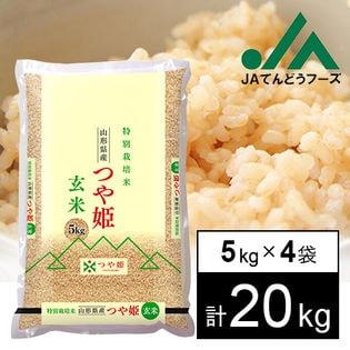 【20kg】令和元年産  山形県産つや姫(玄米)5kg×4袋