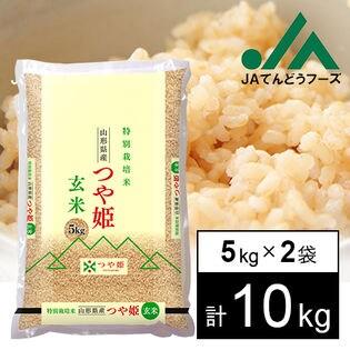 【10kg】令和元年産  山形県産つや姫(玄米)5kg×2袋