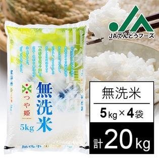【20kg】令和元年産  山形県産つや姫(無洗米)5kg×4袋