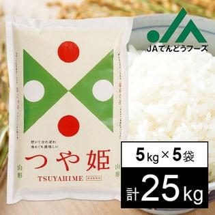 【予約受付】10/10~順次出荷【25kg】令和元年産 新米 山形県産つや姫5kg×5袋