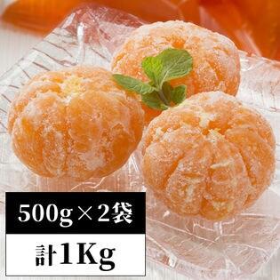 【計1kg/500g(10個)×2袋】和歌山県産 皮なし冷凍みかん