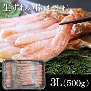 【計500g(約25本)】生ずわい棒ポーション3L