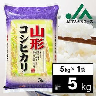 【5kg】令和元年産 新米 山形県産コシヒカリ5kg×1袋