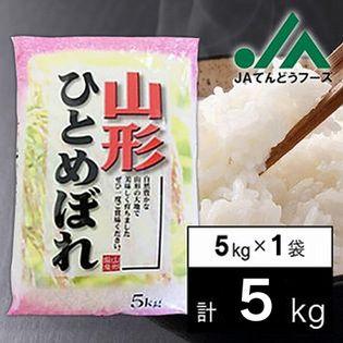 【5kg】令和元年産 新米  山形県産ひとめぼれ5kg×1袋