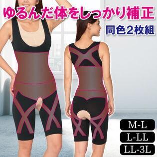 2枚組【M-L/ブラック】メリハリボディスーツ