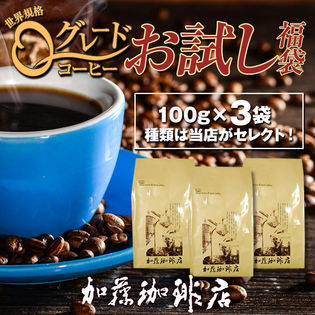 【100g×3種計3袋】世界規格Qグレードコーヒーお試し福袋(ネコポス)<挽き具合:豆のまま>