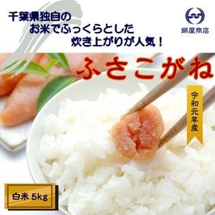 【5kg】令和元年産 新米 千葉県産ふさこがね
