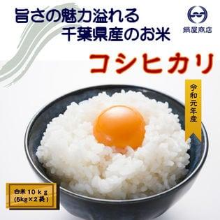 【10kg】令和元年産 新米 千葉県産コシヒカリ(5kg×2袋)