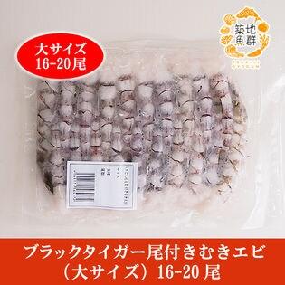 【16-20尾】ブラックタイガー尾付きむきエビ(大サイズ)