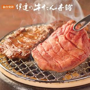 【宮城】伊達の牛たん本舗 厚切り芯たん 塩仕込み 130g×3袋