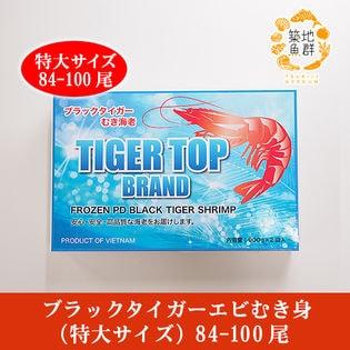 ブラックタイガーエビむき身(特大サイズ 84-100尾)1.8kg