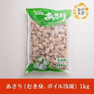 【1kg】あさり(むき身、ボイル冷凍)