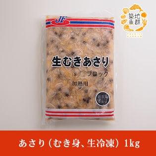 【1kg】あさり(むき身、生冷凍)
