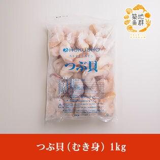【1kg】つぶ貝(むき身)