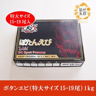 【1kg】ボタンエビ(特大サイズ 15-19尾)