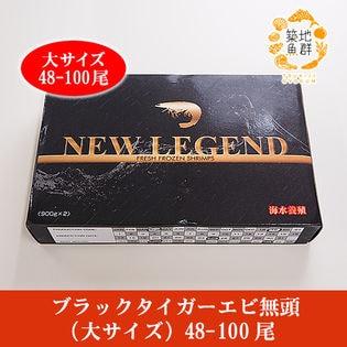 【1.8kg】ブラックタイガーエビ 無頭(大サイズ 48-100尾)