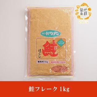 【1kg】鮭フレーク