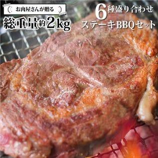【総重量1.9kg】ステーキBBQセット(特製タレ付き)