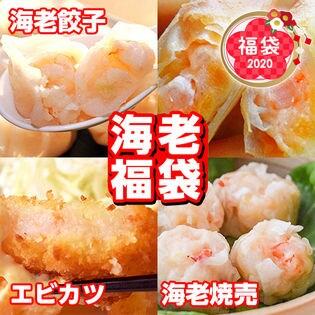 【海老福袋】海老餃子50個+海老春巻き12本+エビカツ6個+海老焼売8個
