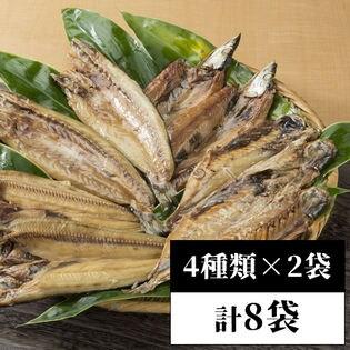 【4種×各2袋】骨まで食べられる国産干物セット
