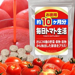 毎日トマト生活 約10ヶ月分 400粒