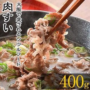 ぜいたく国産牛肉すい【400g(200g×2個)】