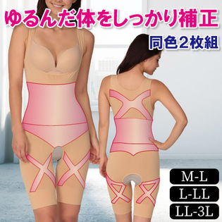 2枚組【M-L/ベージュ】メリハリボディスーツ