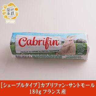 [シェーブルタイプ] カプリファン・サントモール 180g フランス産