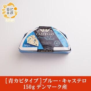 [青カビタイプ] ブルー・キャステロ 150g デンマーク産
