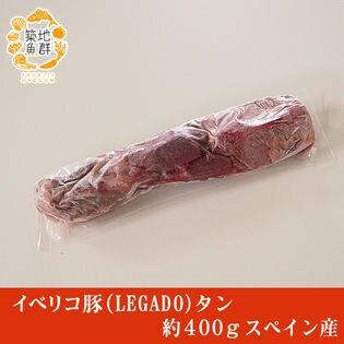 【約400g】イベリコ豚(LEGADO) タン  スペイン産