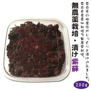 奈良県の梅農家が漬けた、無農薬栽培 漬け紫蘇【200g×2パックセット】
