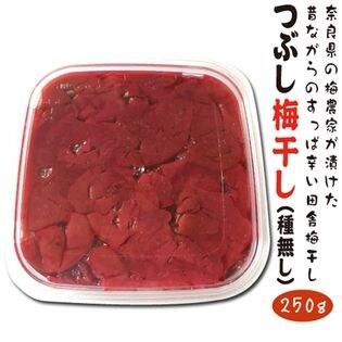 奈良県の梅農家が漬けた、無添加 つぶし梅干(種無し)【250g×3パックセット】