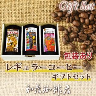 【180g×3種】包装紙による包装・珈琲専門店のレギュラーコーヒーギフトセット<挽き具合:中挽き>