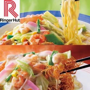 【計8食(2種×4)】<リンガーハット>ちゃんぽん・皿うどんセット