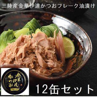 【12缶】金華伊達かつおフレーク油漬け