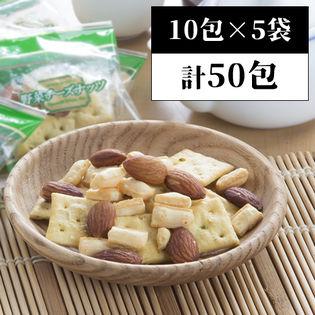 【10包×5袋】野菜チーズナッツ