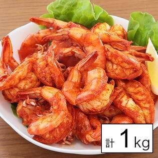 【1kg(500g×2pc)】スパイシーシュリンプ(辛口バナメイ海老)※大サイズ(21-25サイズ)
