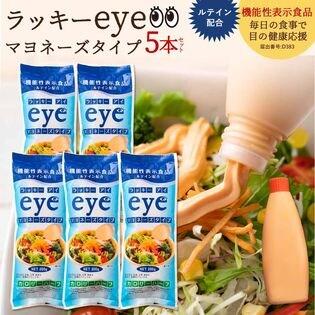 【1kg(200g×5本)】ラッキーeyeマヨネーズタイプ<機能性表示食品>