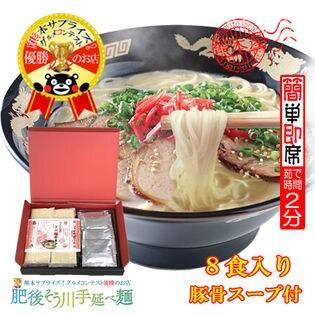【8食入(180g×4袋)】手延べ乾豚骨ラーメン(8食入り特製スープ付)
