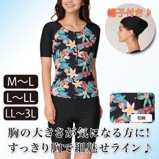 【M-L/花柄半袖タイプ】コンパクトブラ内蔵シェイプ水着